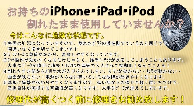 フレンドフレスポ八潮店 iphone修理 ipad修理 ipod修理 switch修理