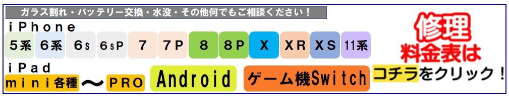 フレンドフレスポ八潮店 iphone修理 ipad修理 ipod修理 switch修理 価格